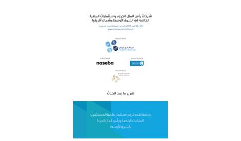 تقرير مؤتمر شركة وادي الرياض 2015
