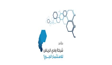 تقرير مؤتمر شركة وادي الرياض 2019